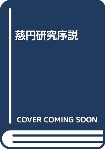 9784273026356: Jien kenkyū josetsu (Japanese Edition)