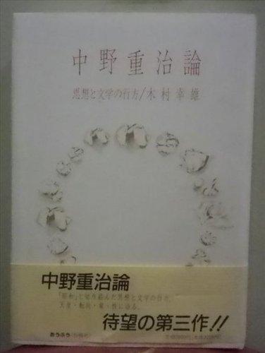9784273028787: Nakano Shigeharu ron: Shisō to bungaku no yukue (Japanese Edition)