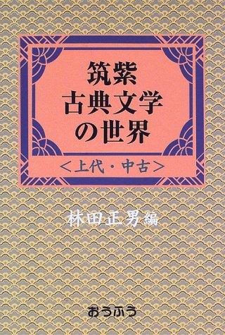 9784273029920: Tsukushi koten bungaku no sekai (Japanese Edition)