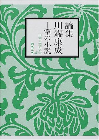 9784273031749: 論集 川端康成―掌の小説