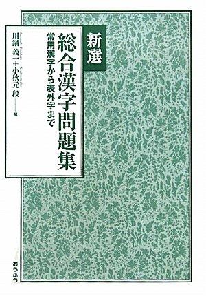 9784273036386: 新選 総合漢字問題集―常用漢字から表外字まで
