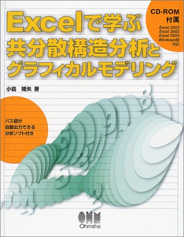 9784274065514: Excel de manabu kyōbunsan kōzō bunseki to gurafikaru moderingu
