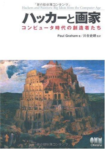 9784274065972: Hakkā To Gaka: Konpyūta Jidai No Sōzōshatachi