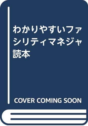 9784274101656: わかりやすいファシリティマネジャ読本