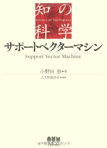 Science of knowledge) support vector machine (2007) ISBN: 4274204413 [Japanese Import]: Ohmsha