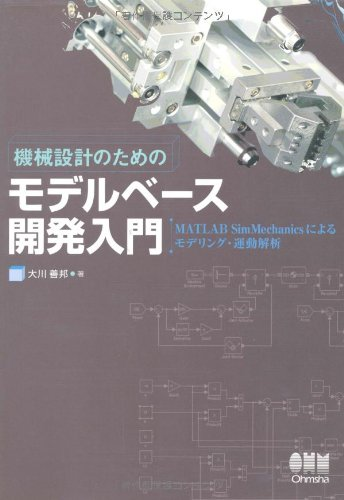 "The modeling exercise analysis by model-based development: Yoshikuni OÌ""kawa"