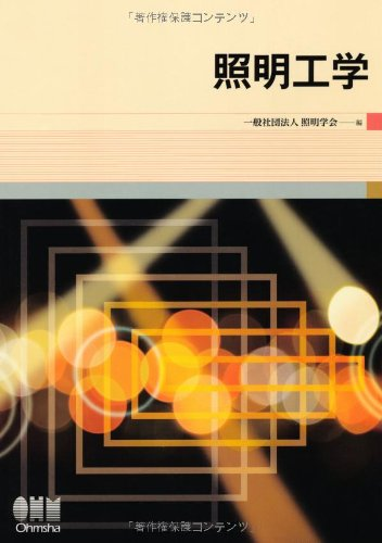 """Illumination engineering (2012) ISBN: 4274212610 [Japanese Import]: Shoà """"mei Gakkai"""
