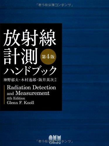 9784274214493: Hōshasen keisoku handobukku
