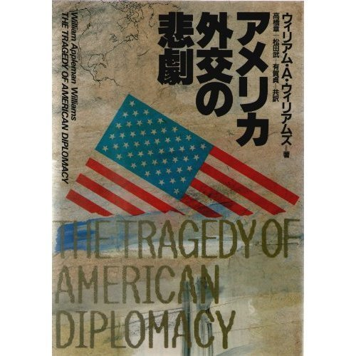 9784275006837: American Tragedy diplomacy (1986) ISBN: 4275006836 [Japanese Import]
