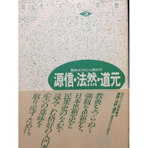 9784275006851: Genshin, Hōnen, Dōgen: Kyōten sono kokoro to yomikata (Modern religion) (Japanese Edition)