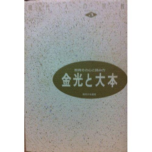 9784275006868: Konko to Omoto: Kyoten sono kokoro to yomikata (Modern religion) (Japanese Edition)