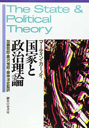 9784275014535: Political theory and national (1992) ISBN: 4275014537 [Japanese Import]