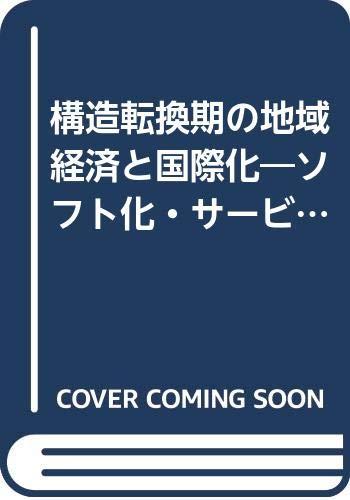 9784275014672: Kōzō tenkanki no chiiki keizai to kokusaika: Sofuto-ka, sābisu-ka to koyō mondai (Japanese Edition)