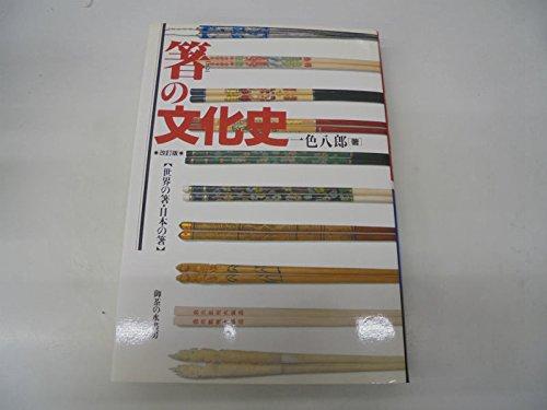 9784275014917: Hashi no bunkashi: Sekai no hashi Nihon no hashi (Japanese Edition)