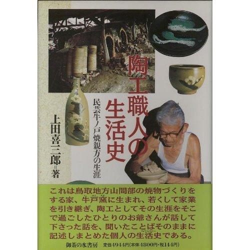 9784275015013: Toko shokunin no seikatsushi: Mingei Ushinotoyaki oyakata no shogai (Japanese Edition)