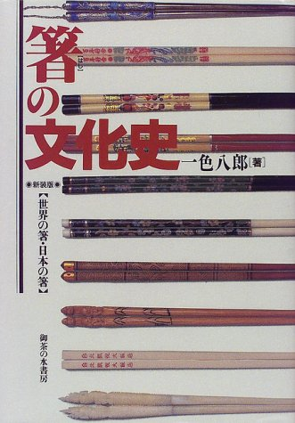 9784275017314: Chopsticks chopsticks and Japan in the world - cultural history of chopsticks (1998) ISBN: 4275017315 [Japanese Import]
