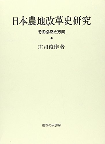 9784275017482: Nihon nōchi kaikakushi kenkyū: Sono hitsuzen to hōkō (Japanese Edition)