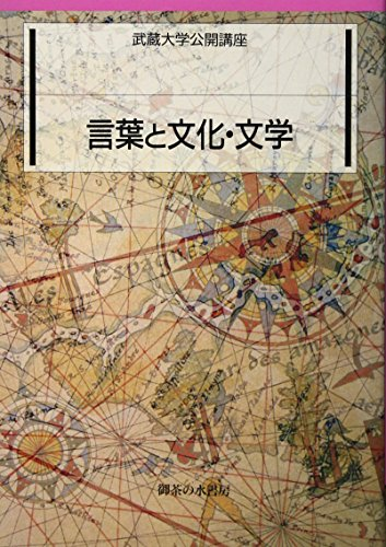 Culture, literature and language (Musashi University public lectures) (2001) ISBN: 4275018850 [...