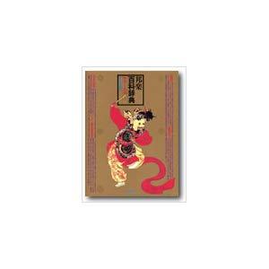 Hogaku Hyakka Jiten; Gagaku Kara Min'yo Made: Kikkawa, Eishi, Ed