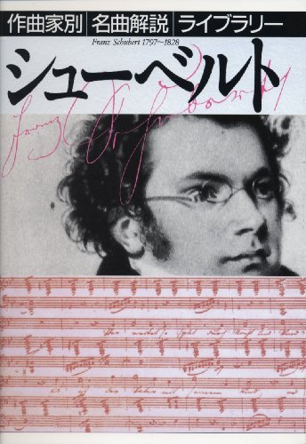 Schubert (Composer another classic commentary library) (1994) ISBN: 4276010578 [Japanese Import]: ...