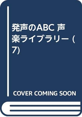9784276023079: ABC vocal music library of utterance (7) (1984) ISBN: 4276023076 [Japanese Import]