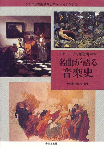 9784276110120: To Bob Dylan from Gregorian chant - music history classics unlock in Anarize talks (2000) ISBN: 4276110122 [Japanese Import]