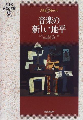 9784276112407: 西洋の音楽と社会 10巻 現代I 音楽の新しい地平 (西洋の音楽と社会)