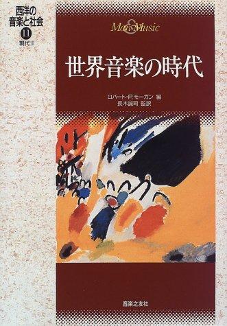 9784276112414: 西洋の音楽と社会(11) 世界音楽の時代 現代 I (西洋の音楽と社会_現代)