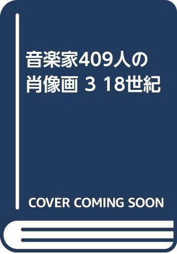 9784276113930: 3 18th century portrait of 409 musicians (1988) ISBN: 4276113938 [Japanese Import]