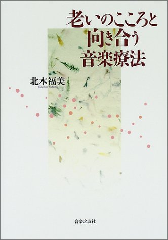 Music therapy to face the heart of the old (2002) ISBN: 4276122759 [Japanese Import]: Ongaku