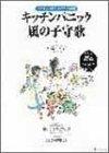 Kitchin panikku kaze no komoriuta : Kodomo ga hajikeru mini ongakugeki: Takahiro Kawaragi