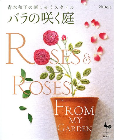 9784277311403: Roses From My Garden - Kazuko Aoki's Embroidery/japanese Craft Pattern Book