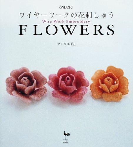 9784277311564: FLOWERS_ワイヤーワークの花刺しゅう