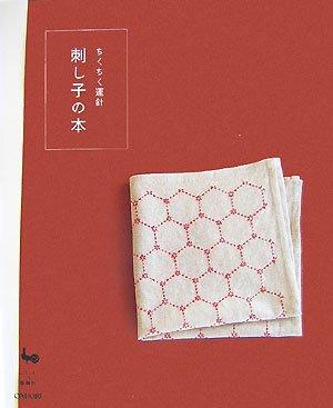 9784277311595: Chikuchiku unshin sashiko no hon.