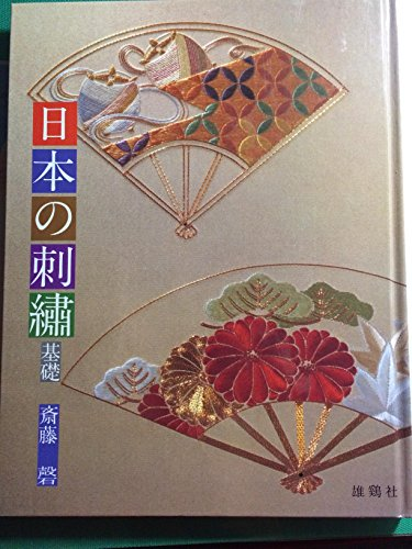 9784277319027: Nihon No Shishu Kiso, (in Japanese)