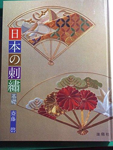 9784277319027: Nihon No Shishu Kiso, (in Japanese)