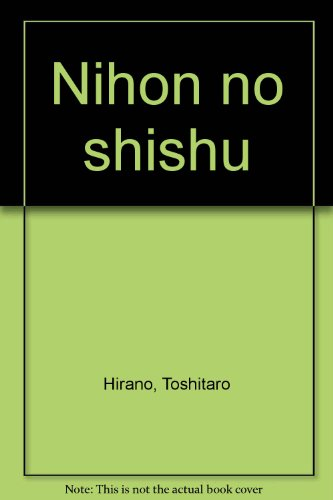 9784277343015: Nihon no shishū (Japanese Edition)