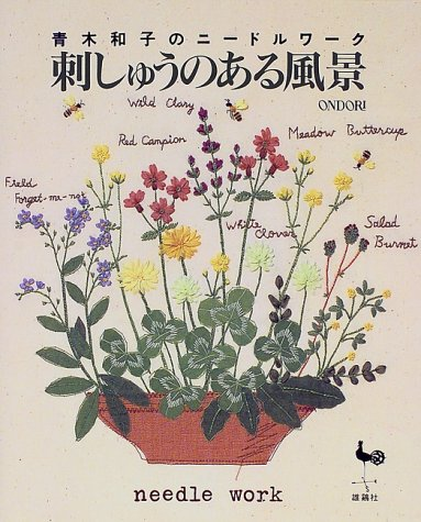 9784277370035: 刺しゅうのある風景―青木和子のニードルワーク