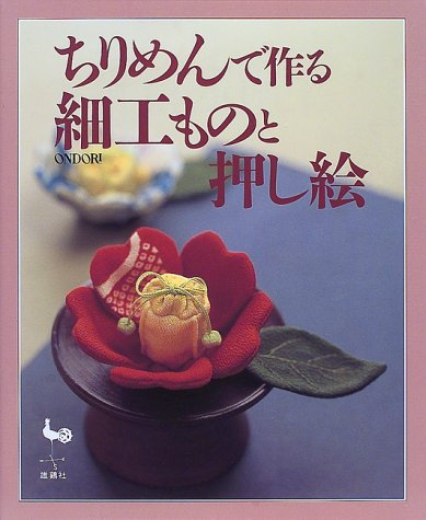 9784277413220: Pattern Book Japanese Traditional Oshie Arts