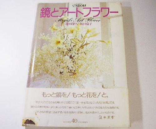 9784277486019: 鏡とアートフラワー―Miyuki art flower