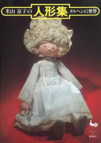 9784277553025: 米山京子の人形集―メルヘンの世界