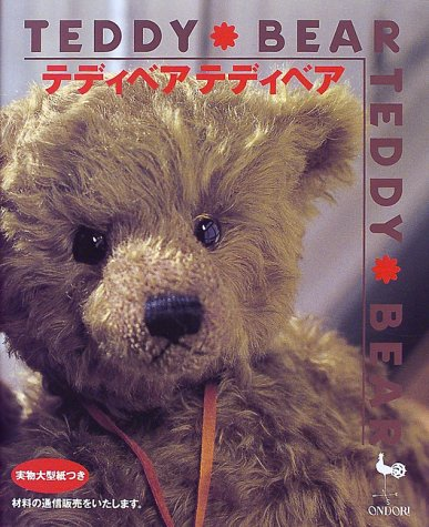 9784277561082: [Teddy Bear Making Pattern book - Japenese language] Ondori Teddy Bear Teddy Bear