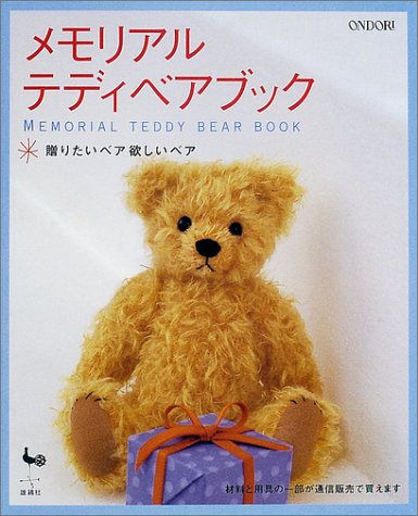 9784277561105: [Ondori Teddy Bear making pattern book - Japanese Language] Memorial Teddy Bear Book