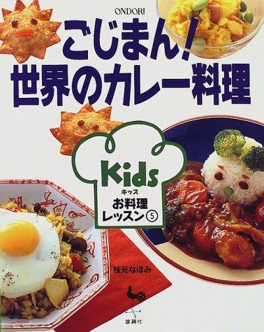 9784277661379: ごじまん!世界のカレー料理 (キッズお料理レッスン)