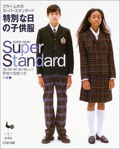 9784277722254: 特別な日の子供服_クライ・ムキのスーパースタンダード