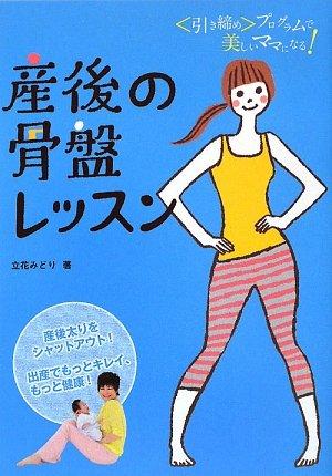 Sango no kotsuban ressun : Hikishime puroguramu de utsukushii mama ni naru: Midori Tachibana