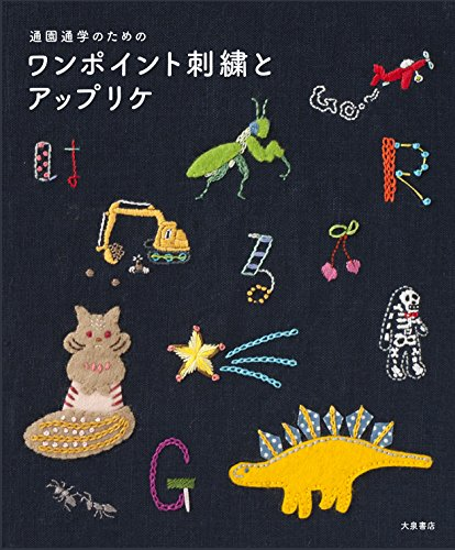 9784278054101: Japanese Craft Book ~ One point embroidery and application for kindergarten school [JAPANESE EDITION]