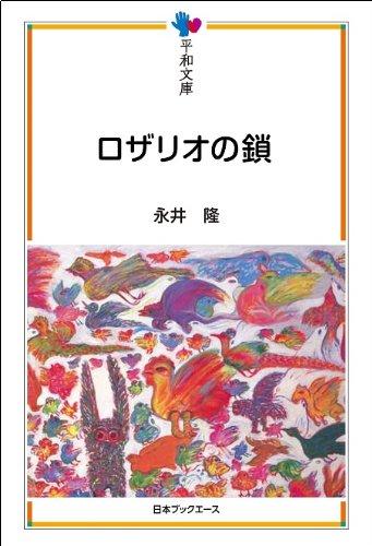 Rozario no kusari: editor: Tōkyō :