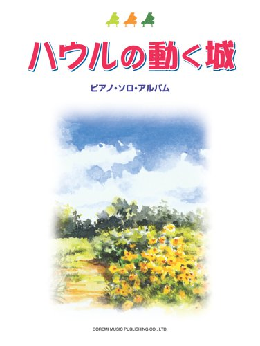 9784285101263  howl u0026 39 s moving castle piano solo sheet music