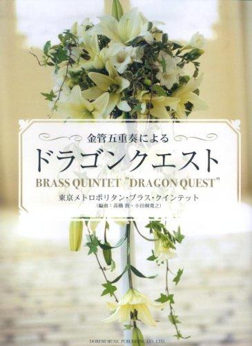 9784285107593: Tokyo Metropolitan Brass Quintet Dragon Quest Brass Quintet